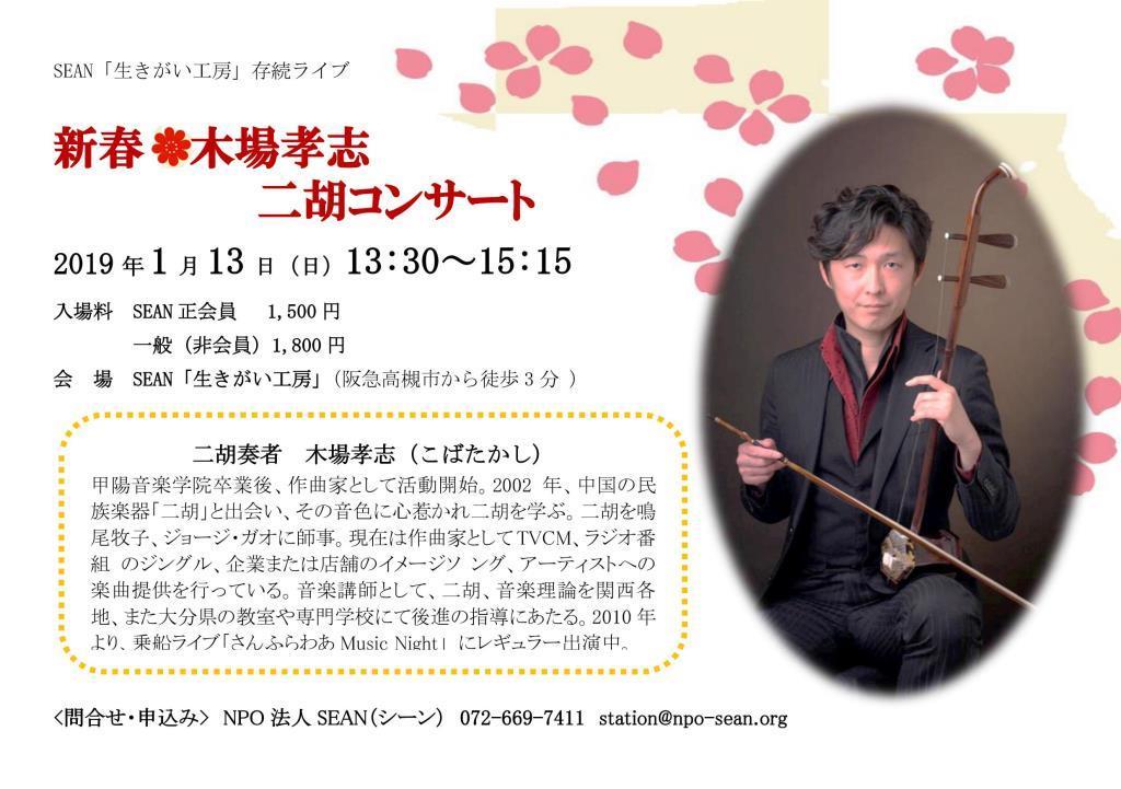 【ちらし】二胡コンサート.jpg