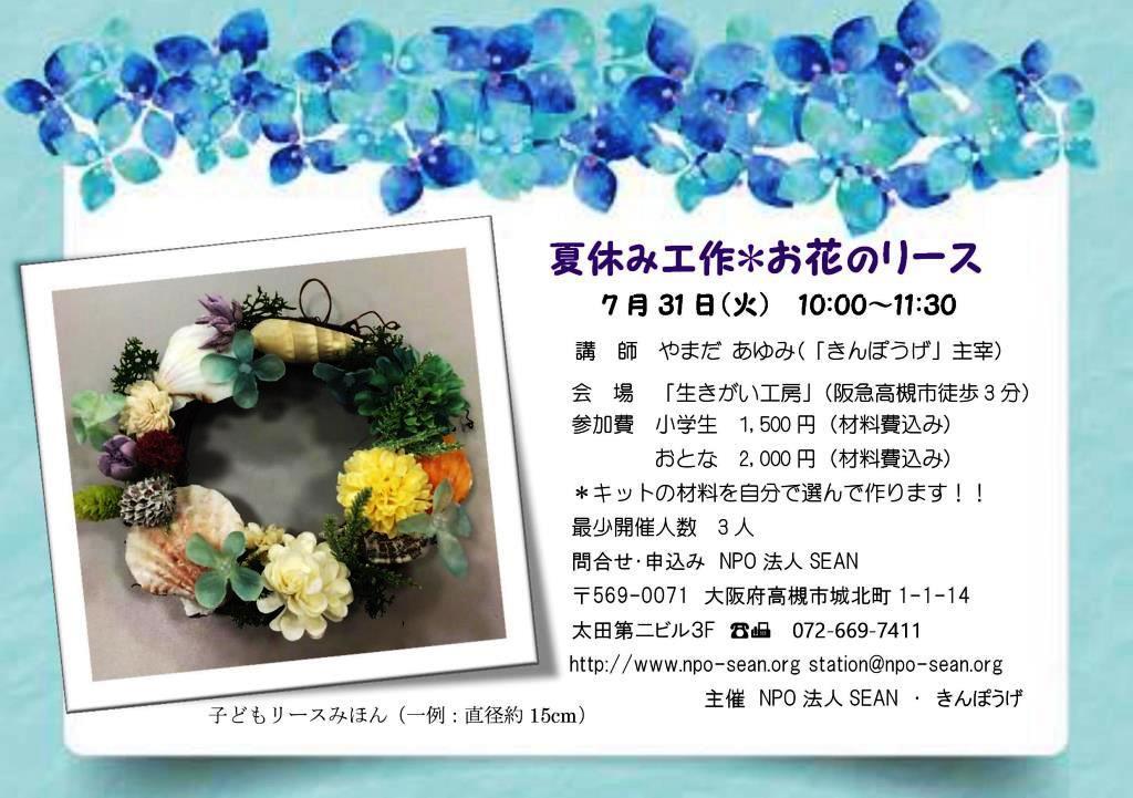 【チラシ】お花リースづくり.jpg