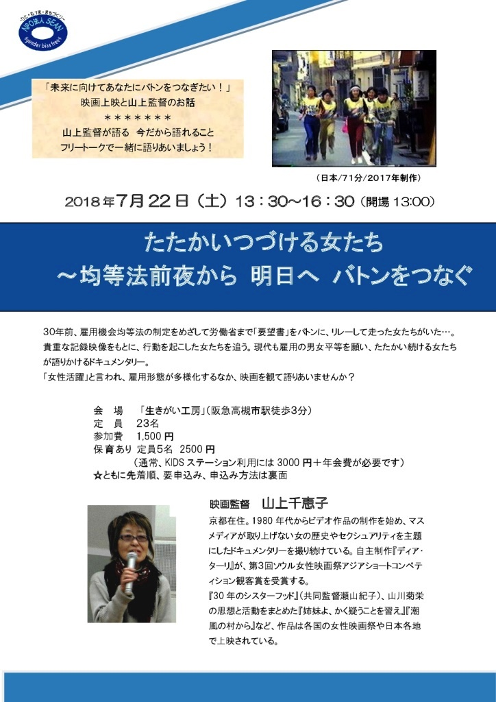 【チラシ表】180722山上千恵子監督映画上映会-001.jpg