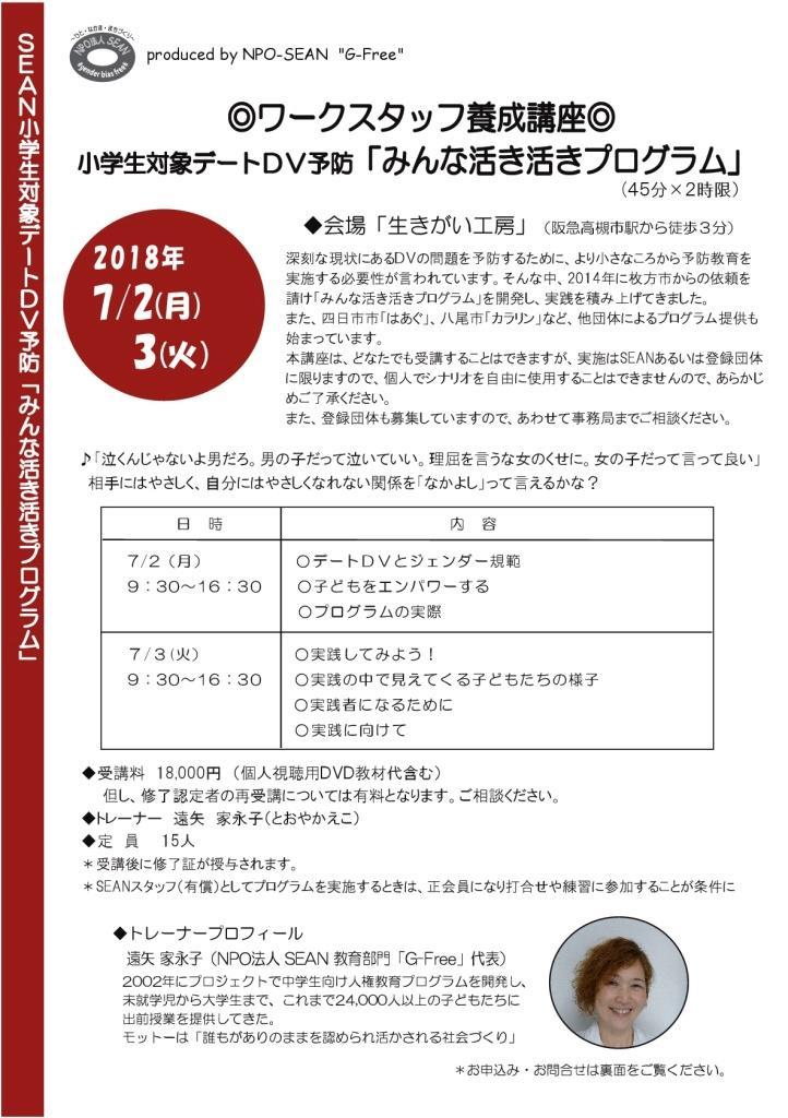 【チラシ表】2018.7G-Free養成講座-001.jpg