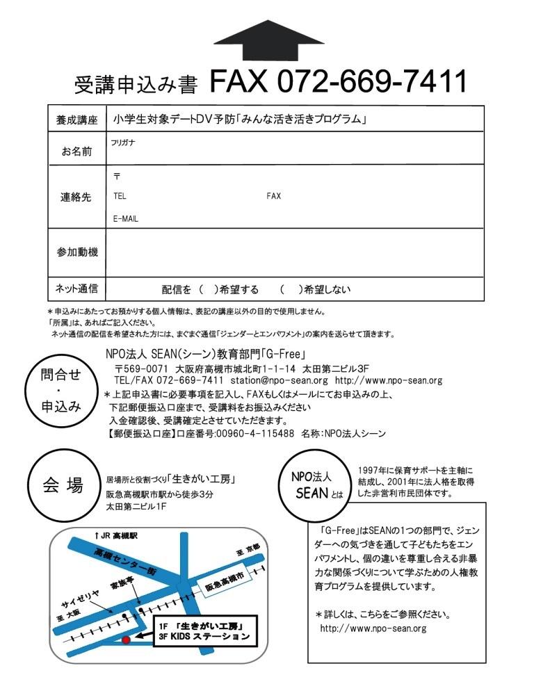 【チラシ裏】OK2018.7.2・3養成講座-001.jpg