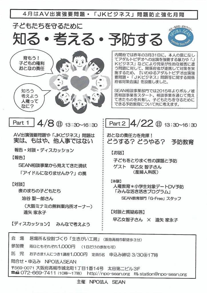 相談啓発2018.4.8?22表面.jpg