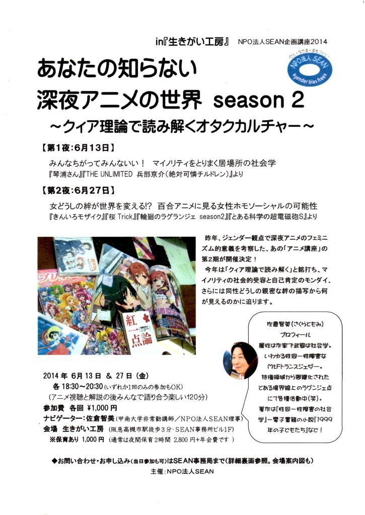 2014年6月アニメ講座.jpg