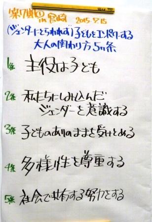 5か条Web.jpg